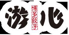 博多餃子 游心